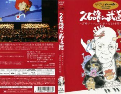 Joe Hisaishi in Budokan ~Miyazaki Anime to Tomo ni Ayunda 25 Nenkan~ [BDrip] [1080p] [Mkv] [x264-Hi10p-10bits] [FLAC]