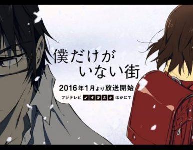 Boku Bake ga Inai Machi [OP/ED] [Mp3] [Mega]