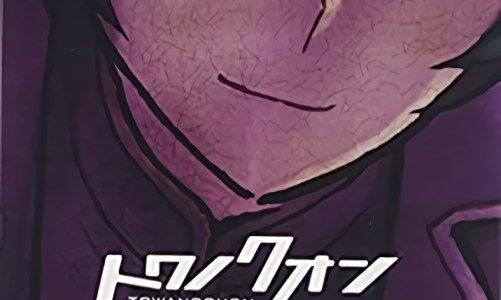 Towa no Quon 3: Mugen no Renza [BDrip] [1080p] [Mkv] [Hi10] [x264] [FLAC]