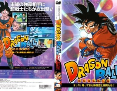 Dragon Ball Z OVA 03 – ¡Hey! Goku y sus Amigos Regresan (Doragon Bōru: Ossu! Kaette Kita Son Gokū to Nakama-tachi!!) [01/01] [720p] [Mkv] [8 Btis]