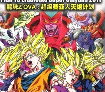 Dragon Ball Z OVA 01 – Gaiden: El Plan Para Erradicar a los Saiyan Remake (Doragon Bōru Zetto Gaiden: Saiya-jin Zetsumetsu Keikaku Remake ) [01/01] [1080p] [Mkv] [8 Btis]