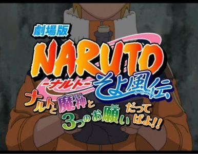 Naruto OVA 07 – Crónicas de Brisa Suave la película: ¡¡Naruto, el Genio, y los Tres Deseos 'ttebayo!! (Gekijōban Naruto Soyokazeden – Naruto to Mashin to Mittsu no Onegai 'ttebayo!!) [01/01] [1080p] [Mkv] [x264] [10 bits]