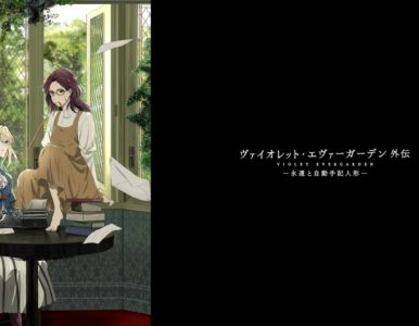 Violet Evergarden Gaiden: Eien to Jidou Shuki Ningyou [BDrip] [1080p] [Mkv] [HEVC-Ma10p-10 bits] [PCM/DTS 5.1]