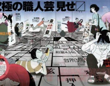 Yojouhan Shinwa Taikei [11/11] [3 OVAS] [BDrip] [1080p] [Mkv] [Mega] [Google Drive]