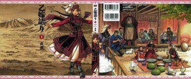 Otoyomegatari (A Brides Story) [Manga] [58/??] [Jpg] [Mega]
