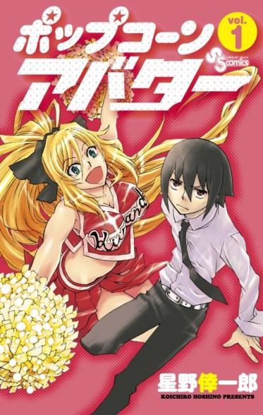Popcorn Avatar [Manga] [29/29] [Jpg] [Mega]