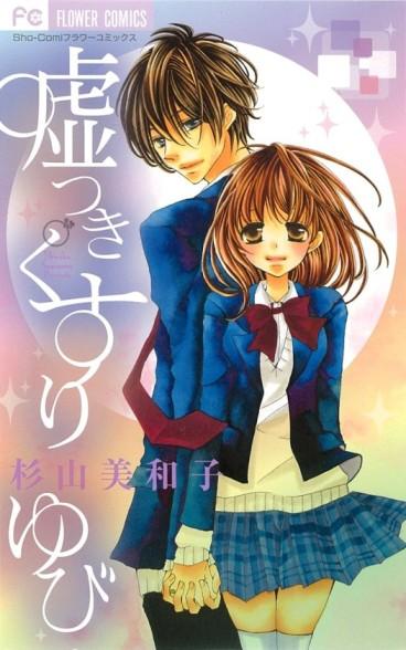Usotsuki Kusuriyubi (Lying Ring Finger) [Manga] [03/03] [Jpg] [Mega]