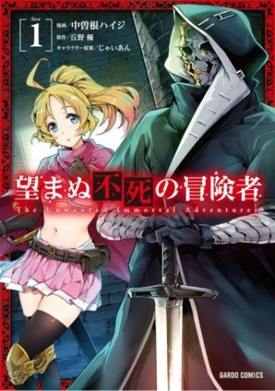 Nozomanu Fushi no Boukensha (The Unwanted Undead Adventurer) [Manga] [14/??] [Jpg] [Mega]