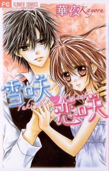 Yukisaki Koisaki [Manga] [03/03] [Jpg] [Mega]
