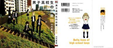 Danshi Koukousei no Nichijou (Daily Lives of High School Boys) [Manga] [107/107 + Extras] [Jpg] [Mega]