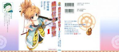 Oda Nobuna no Yabou [Manga] [05/??] [Jpg] [Mega]