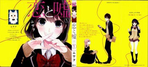 Love and Lies (Koi to Uso) [Manga] [31.10/?? + Extras] [Jpg] [Mega]