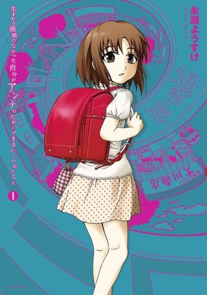 Umareru Kachi no Nakatta Jibun ga Anna no Tame ni Dekiru Ikutsuka no Koto [Manga] [21/21] [Jpg] [Mega]