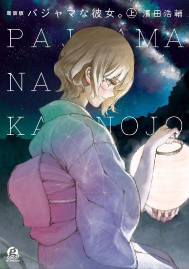 Pajama Na Kanojo (My Pajama Girlfriend) Kanzenban [Manga] [26/26] [Jpg] [Mega]