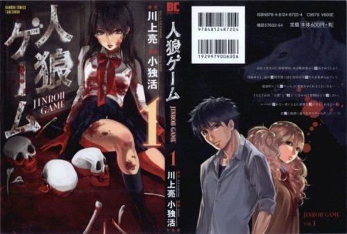 Jinrou Game [Manga] [09/??] [Jpg] [Mega]