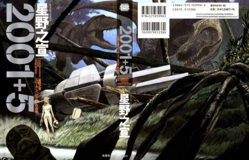 2001+5 [Manga] [11/11] [Jpg] [Mega]