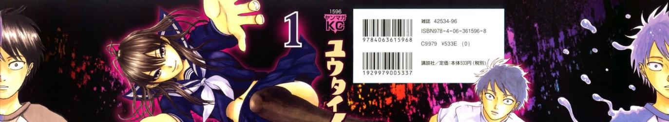 Yuutai Nova [Manga] [20.1/??] [Jpg] [Mega]