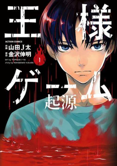 Ousama Game: Kigen [Manga] [16/??] [Jpg] [Mega]