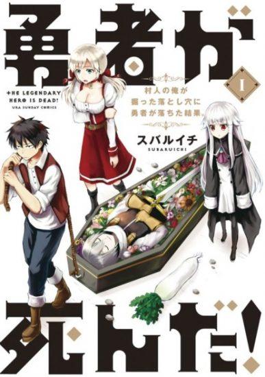 Yuusha ga Shinda! Murabito no Ore ga Hotta Otoshiana ni Yuusha ga Ochita Kekka [Manga] [47/??] [Jpg] [Mega]