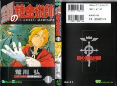 Full Metal Alchemist [Manga] [108/108] [Jpg] [Mega]