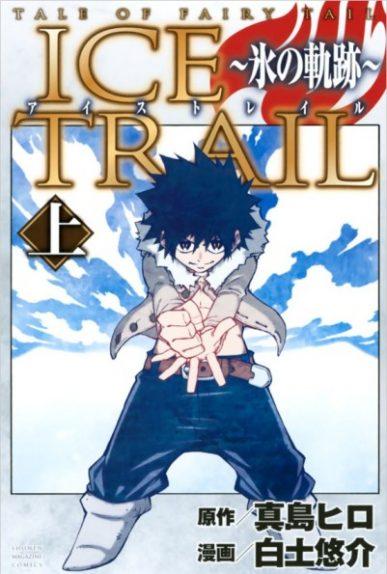 Fairy Tail – Ice Trail (Tale of Fairy Ice Trail – Koori no Kiseki) [Manga] [13/13] [Jpg] [Mega]