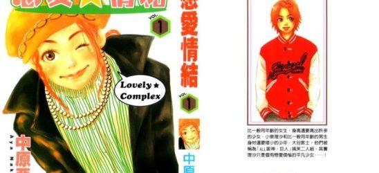 Lovely Complex (Love Com) [Manga] [66/66] [Jpg] [Mega]