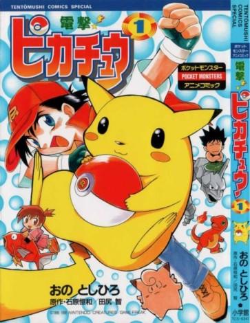 Pokémon Dengeki! Pikachu [Manga] [04/??] [Jpg] [Mega] [Pack 03 – Especial 1 Millon]