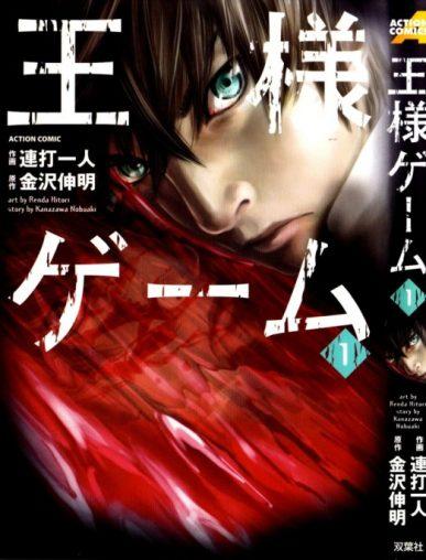 Ousama Game (King's Game) [Manga] [32/32] [Jpg] [Mega]