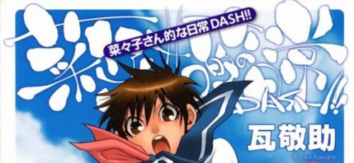 Nanako-San Teki na Nichijou DASH!! [Manga] [10/??] [Jpg] [Mega]