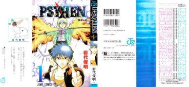 Psyren [Manga] [145/145] [Jpg] [Mega]