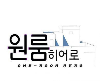 One Room Hero [Manga] [05/??] [Jpg] [Mega]