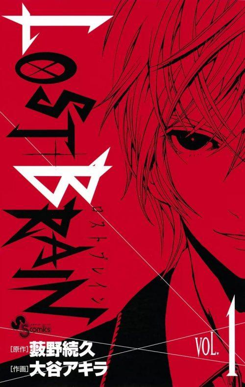 Lost Brain [Manga] [27/27] [Jpg] [Mega]