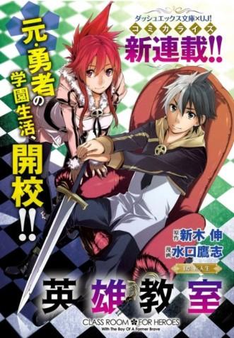 Eiyuu Kyoushitsu – Honoo no Jotei -Reboot- [Manga] [02/??] [Jpg] [Mega]