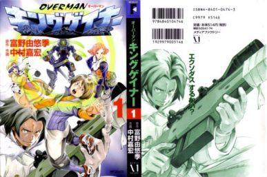 Overman King Gainer [Manga] [14/??] [Jpg] [Mega]