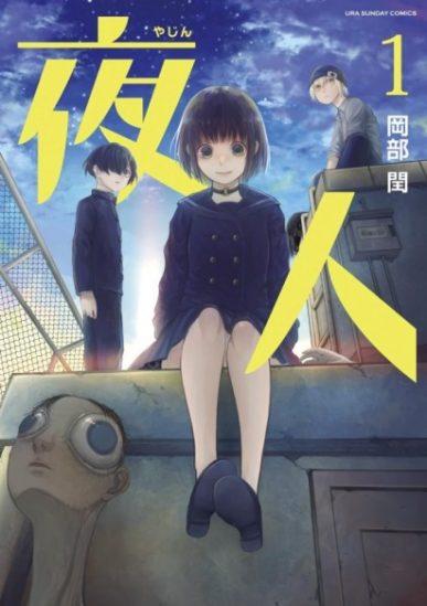 Yajin (The Night Ones) [Manga] [14/??] [Jpg] [Mega]