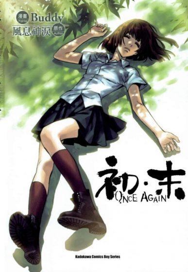 Once Again (Otra Vez) [Manga] [07/07] [Jpg] [Mega]