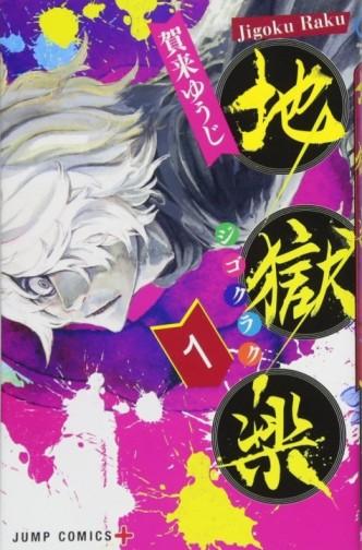 Jigokuraku (Yuuji Kaku) [Manga] [27/??] [Jpg] [Mega]