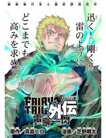 Fairy Tail Gaiden – Raigo Issen [Manga] [06/??] [Jpg] [Mega]