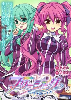 Freezing Pair Love Stories [Manga] [12/12] [Jpg] [Mega]