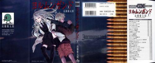 Jormungand [Manga] [70/70 + Extra] [Jpg] [Mega]