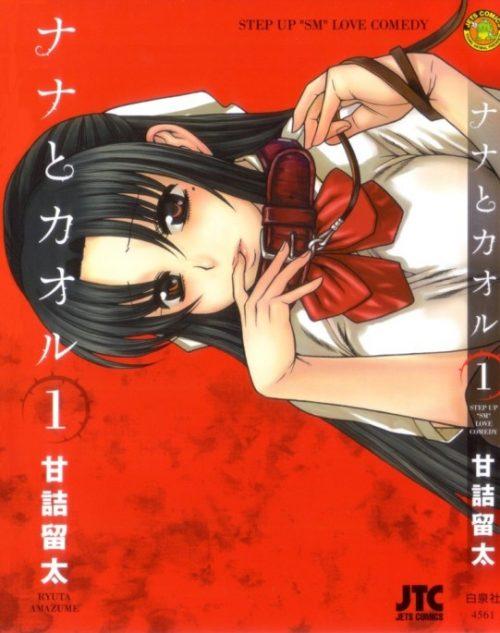 Nana to Kaoru [Manga] [137/??] [Jpg] [Mega] [Pack 02 – Especial 1 Millon]