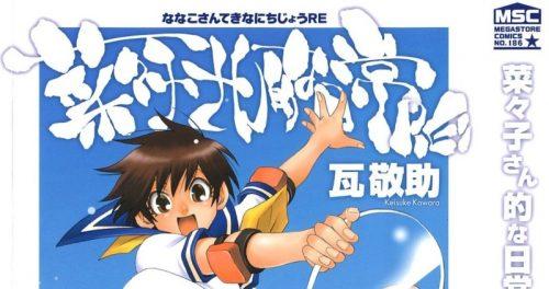 Nanako-san Teki na Nichijou RE [Manga] [20/20 + Extras] [Jpg] [Mega]