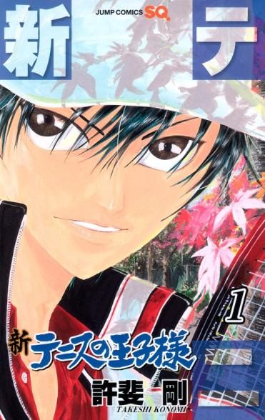 New Prince of Tennis (Shin Tennis no Oujisama) [Manga] [171/??] [Jpg] [Mega]