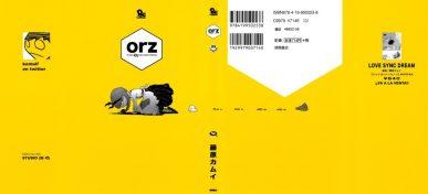ORZ [Manga] [03/03] [Jpg] [Mega]