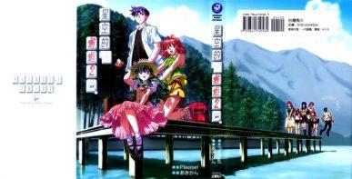 Onegai Twins [Manga] [10/10] [Jpg] [Mega]