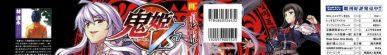 Onihime VS [Manga] [26/26] [Jpg] [Mega]