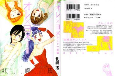 Ore X Yome: Cupid no Itazura [Manga] [06/06 [Jpg] [Mega]
