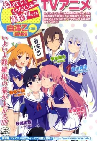 Ore no Kanojo to Osananajimi ga Shuraba Sugiru Ai (Oreshura Ai) [Manga] [09/09] [Jpg] [Mega]