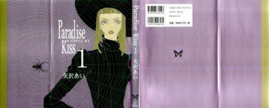 Paradise Kiss [Manga] [48/48] [Jpg] [Mega]
