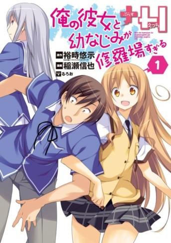 Ore no Kanojo to Osananajimi ga Shuraba Sugiru + H [Manga] [12/12] [Jpg] [Mega]
